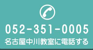 052-351-0005